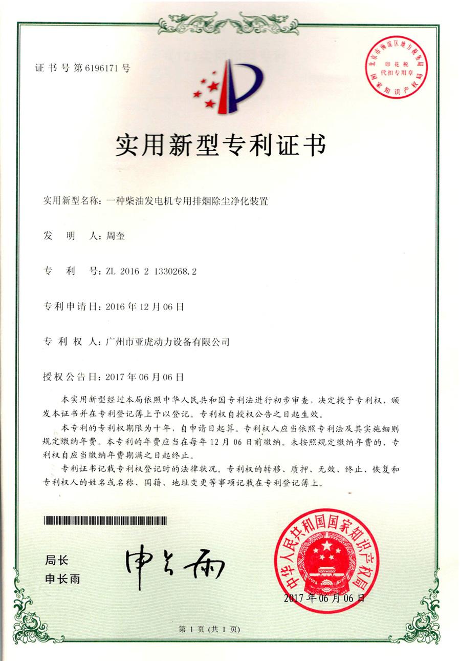 实用新型证书-一种柴油发电机专用排烟除尘净化装置